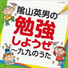 陰山英男の勉強しようぜ〜九九のうた [CD]