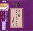 真言宗 理趣経・心経・観音経 [CD]