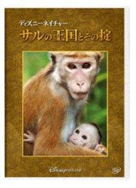 ディズニーネイチャー/サルの王国とその掟 [DVD]