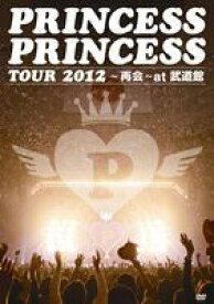 [送料無料] PRINCESS PRINCESS TOUR 2012〜再会〜at 武道館 [DVD]