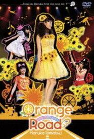 [送料無料] 戸松遥 first live tour 2011 オレンジ ロード [DVD]