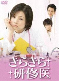 [送料無料] きらきら研修医 DVD-BOX [DVD]