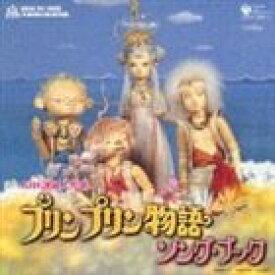 ミュージックファイルシリーズ/テレビ・ミュージック・コレクション NHK連続人形劇:プリンプリン物語 ソング・ブック [CD]