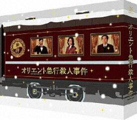 [送料無料] オリエント急行殺人事件 DVD-BOX [DVD]