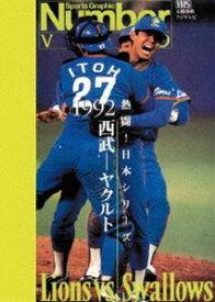 [送料無料] Number VIDEO 熱闘!日本シリーズ 1992 西武-ヤクルト [DVD]