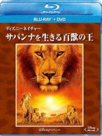 [送料無料] ディズニーネイチャー/サバンナを生きる百獣の王 ブルーレイ+DVDセット [Blu-ray]