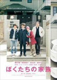 [送料無料] ぼくたちの家族 通常版 [DVD]