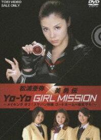 [送料無料] 松浦亜弥×美勇伝 YO-YO GIRL MISSION 〜メイキングオブ スケバン刑事 コードネーム=麻宮サキ 〜 [DVD]