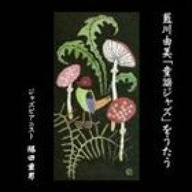 藍川由美 / 藍川由美 童謡ジャズ をうたう [CD]