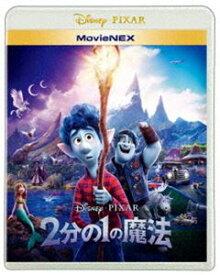 2分の1の魔法 MovieNEX [Blu-ray]