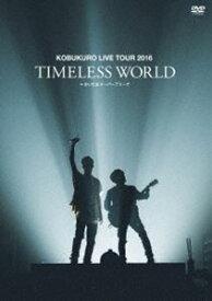 """[送料無料] コブクロ/KOBUKURO LIVE TOUR 2016""""TIMELESS WORLD""""at さいたまスーパーアリーナ(通常盤) [DVD]"""