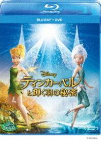 [送料無料] ティンカー・ベルと輝く羽の秘密 ブルーレイ+DVDセット [Blu-ray]
