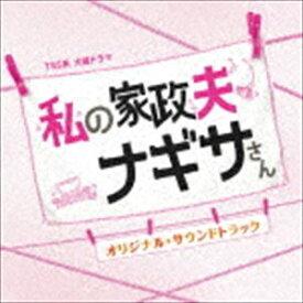 (オリジナル・サウンドトラック) TBS系 火曜ドラマ 私の家政夫ナギサさん オリジナル・サウンドトラック [CD]