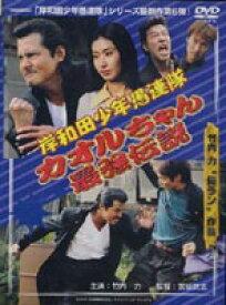 [送料無料] 岸和田少年愚連隊 カオルちゃん最強伝説 [DVD]