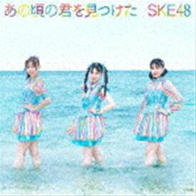 SKE48 / あの頃の君を見つけた(通常盤/Type-A) [CD]
