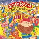 おんどでおどろう!〜みんなでお祭り・盆踊り〜 [CD]