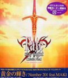 Number 201 feat.MAKI / Fate/stay night [Realta Nua]オープニングテーマ・マキシシングル 黄金の輝き [CD]