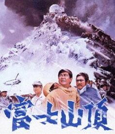 [送料無料] 富士山頂 [Blu-ray]