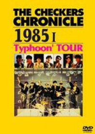 チェッカーズ/THE CHECKERS CHRONICLE 1985 I Typhoon' TOUR【廉価版】 [DVD]