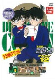 [送料無料] 名探偵コナンDVD PART12 vol.8 [DVD]