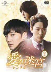 [送料無料] 愛の迷宮-トンネル- DVD-SET2 [DVD]