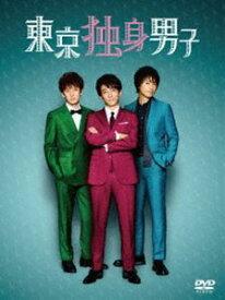 [送料無料] 東京独身男子 DVD-BOX [DVD]