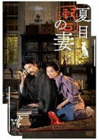 [送料無料] 夏目漱石の妻 [DVD]