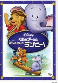 くまのプーさん ザ・ムービー/はじめまして、ランピー! [DVD]