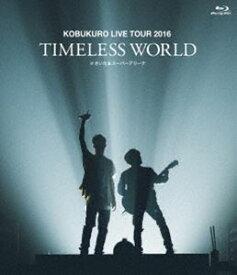 """[送料無料] コブクロ/KOBUKURO LIVE TOUR 2016""""TIMELESS WORLD""""at さいたまスーパーアリーナ(通常盤) [Blu-ray]"""