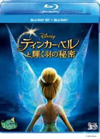 [送料無料] ティンカー・ベルと輝く羽の秘密 3Dセット [Blu-ray]