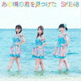 SKE48 / あの頃の君を見つけた(通常盤/Type-C) [CD]