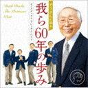 [送料無料] ダークダックス / ダークダックス・プレミアム・ベスト-我ら60年の歩み [CD]