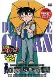 [送料無料] 名探偵コナンDVD PART12 vol.9 [DVD]