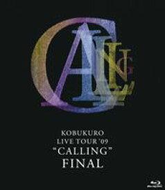 """[送料無料] コブクロ/KOBUKURO LIVE TOUR '09 """"CALLING"""" FINAL [Blu-ray]"""