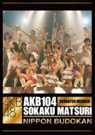 [送料無料] AKB48/AKB104選抜メンバー組閣祭り [DVD]
