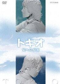 [送料無料] トキオ 父への伝言 [DVD]
