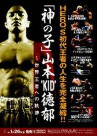 """神の子 山本""""KID""""徳郁 〜世界王者への軌跡〜 [DVD]"""