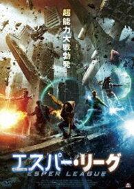 エスパー・リーグ [DVD]