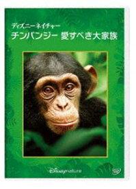 ディズニーネイチャー/チンパンジー 愛すべき大家族 [DVD]