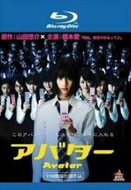 [送料無料] アバター [Blu-ray]