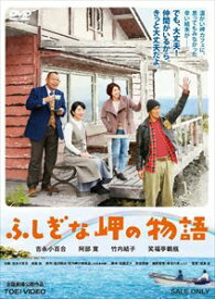 [送料無料] ふしぎな岬の物語 [DVD]