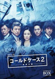 [送料無料] 連続ドラマW コールドケース2 〜真実の扉〜 DVD コンプリート・ボックス [DVD]
