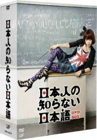 [送料無料] 日本人の知らない日本語 DVD-BOX [DVD]