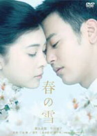 [送料無料] 春の雪 [DVD]