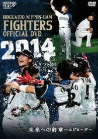[送料無料] 2014 OFFICIAL DVD HOKKAIDO NIPPON-HAM FIGHTERS 未来への終章〜エピローグ〜 [DVD]