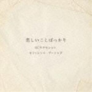 RCサクセション / オフィシャル・ブートレグ 悲しいことばっかり [CD]