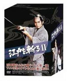 [送料無料] 江戸を斬るII DVD-BOX [DVD]