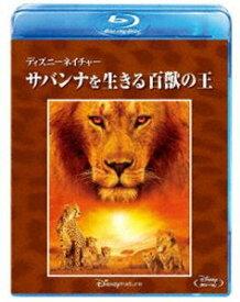 ディズニーネイチャー/サバンナを生きる百獣の王 [Blu-ray]