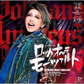 宝塚歌劇団 / 星組東京建物 Brillia HALL公演 フレンチ・ミュージカル 『ロックオペラ モーツァルト』 [CD]