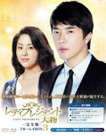 [送料無料] レディプレジデント〜大物<完全版> ブルーレイBOX 3 [Blu-ray]